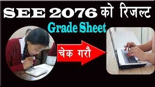How To Know Publishing Date Of See Result 2074