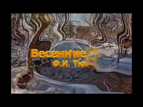 Изображение предпросмотра прочтения – ЛилианаАхмедьянова читает произведение «Весенние воды (Еще вполях белеет снег…)» Ф.И.Тютчева