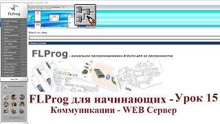 FLProg - Урок 15. WEB Сервер