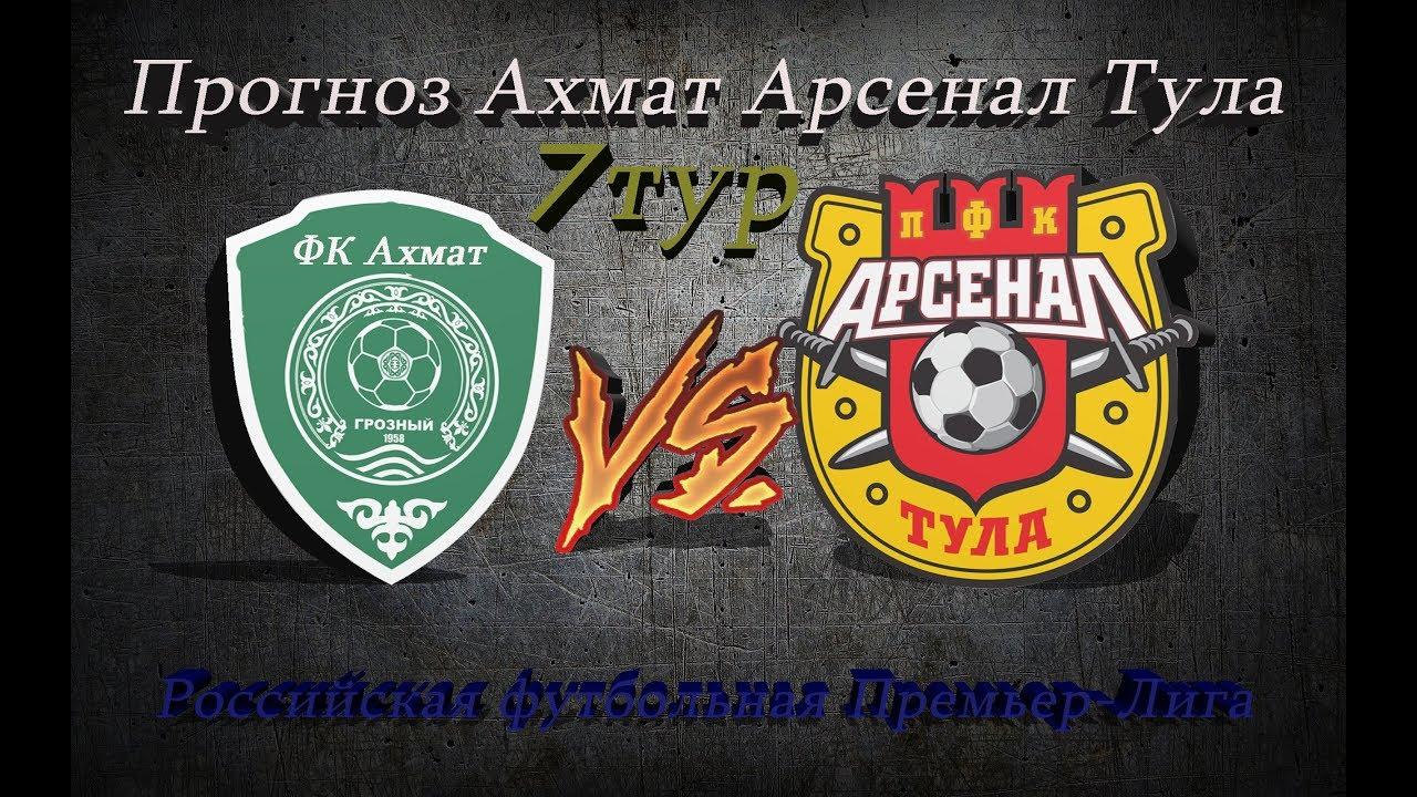 Прогноз на матч Ахмат Грозный - Арсенал Тула 21 августа 2017