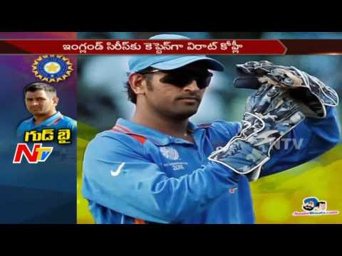 MS Dhoni Says Good-Bye to T20s & ODIs as Captaincy || NTV