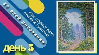 Как нарисовать пейзаж гуашью Рисуем сосновый лес