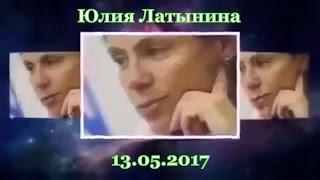 Юлия Латынина - Код доступа (13.05.2017)
