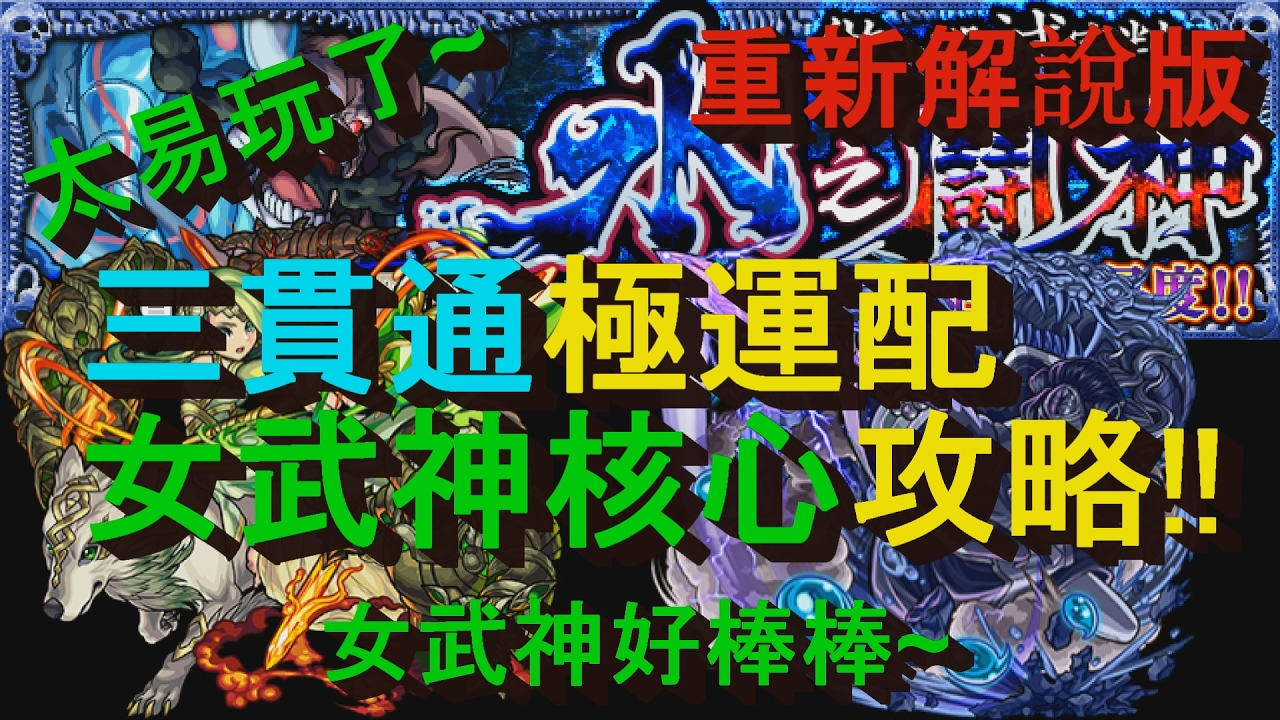 【怪物彈珠】3極運攻略水鬥神—多姆【超絕】「做出毀滅審判的水之鬪神」【モンスト Monster strike】 - YouTube