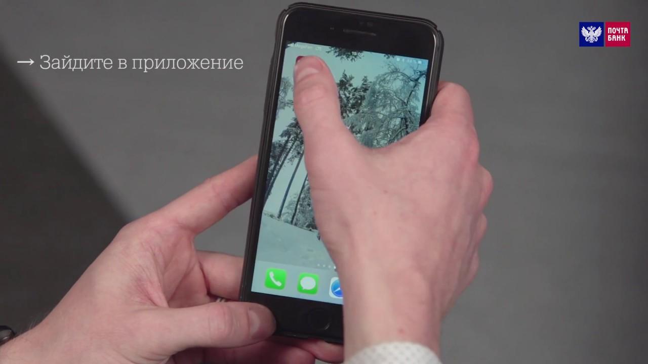приложение почта банк онлайн для айфона деньги в долг срочно без проверки bez-otkaza-srazu.ru