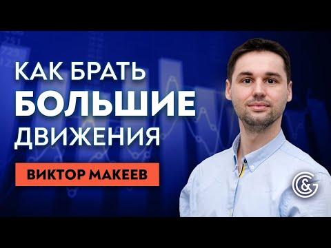 Как Брать Большие Движения в Трейдинге. Виктор Макеев.