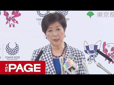 東京都・小池知事が午後2時から定例会見(2019年7月19日)