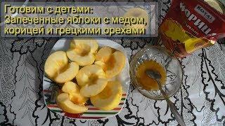 Готовим с детьми: запеченные яблоки
