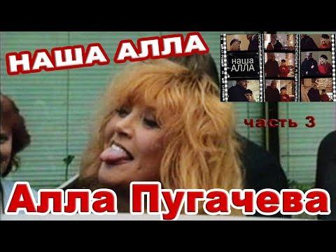 НАША АЛЛА Гоголь-центр АЛЛА ПУГАЧЕВА 24 апреля 2019 HD (3 часть)
