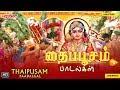 Thaipoosam Paadalgal Murugan Songs Tamil Devotional Songs Kavadi Songs mp3