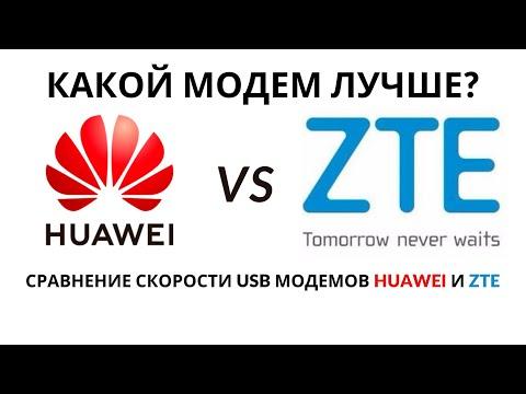 Сравниваем у какого USB модема лучше скорость 4G интернета ZTE MF 79U или Huawei E8372h 153 8278 602