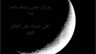 Mawla Muhammad al husayn nasheed with arabic lyrics