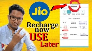 Jio My Voucher Offer | Recharge Now Use Them Later , Recharge  Lots More | Data Dock