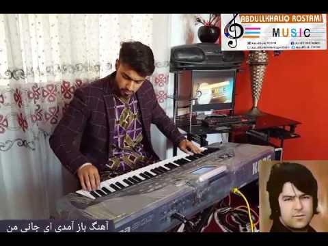 باز آمدی ای جان من.  آهنگ احمد ظاهر Baz Hamadi  Ahmad Zahir