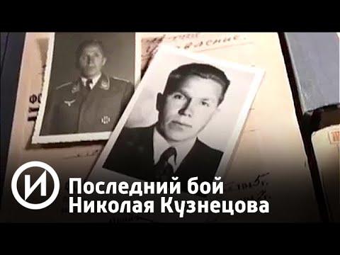 Разведчик Николай Кузнецов   Телеканал \