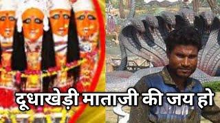 dudhakhedi mataji Mandir ,bhanpura ,hela pe helo deu Mari ma