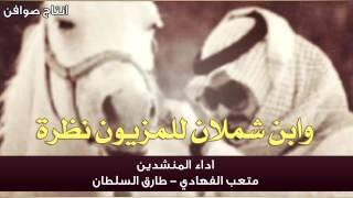 شيلة وابن شملان للمزيون نظره || اداء متعب الفهادي و طارق السلطان + Mp3