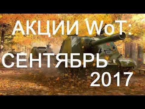 АКЦИИ WoT: СЕНТЯБРЬ 2017 СКИДКИ и ХАЛЯВА