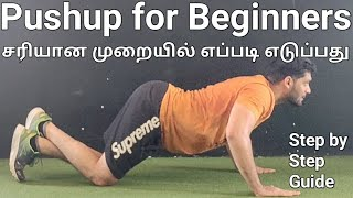 How to do pushup in TamilPush ups for beginners in TamilPush Up Step by Step in Tamil