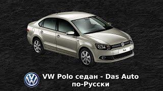 видео Обзор VW Polo седан. Тест драйв фольксваген поло. 1 год владения.