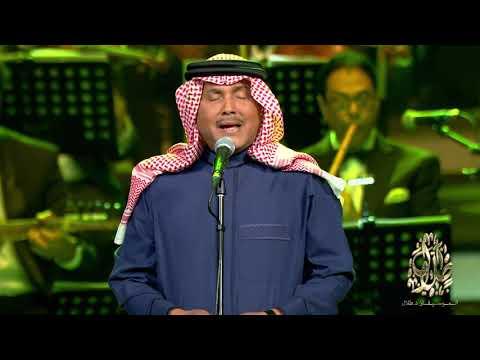محمد عبده - أبيك | Mohamed Abdu -  ABik