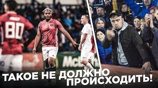 КОНФЛИКТ АМКАЛА с ФАНАТАМИ Динамо Минск