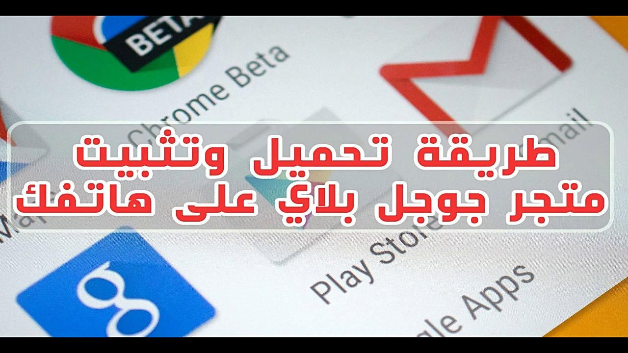 8c38146c3 كيفية تحميل سوق بلاي Google Play متجر جوجل بلاي في الهاتف - YouTube