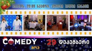 კომედი შოუ - 29 დეკემბერი, 2018 (მთლიანი გადაცემა)