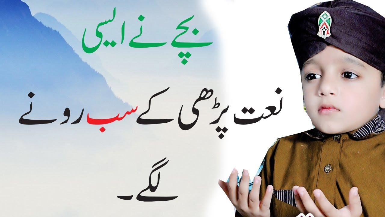Most Beautiful Naat Sharif Urdu || Lital Boy Talha Qadri