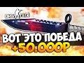 НЕВЕРОЯТНЫЕ ПОБЕДЫ - ВЫИГРАЛИ 50.000 РУБЛЕЙ - ЖЕСТКИЕ СТАВКИ CS:GO