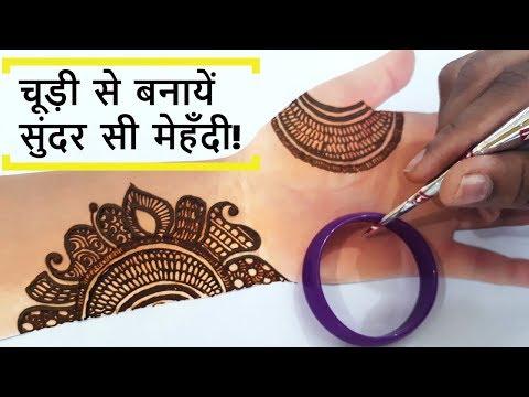 Beautiful Latest Floral Mehndi from Bangle - चूड़ी से बनायें सुंदर सी मेहँदी! Easy Henna Design