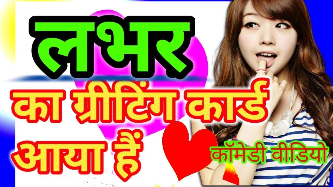 lover ka greeting card aaya hai || fun find india ...