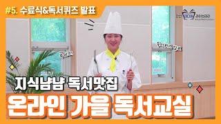 [안산시 유튜브] 독서퀴즈 정답발표, 온라인 수료식 (feat.중앙도서관)
