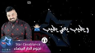 تيسير السفير و مهند عدنان - بعدني بخير (حصرياً) | 2018 | Tayseer Al Safeer & Muhannad Adnan