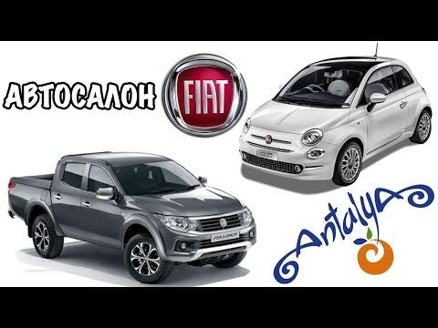 Турция, Анталия - Автосалон FIAT - Модели и Цены на Октябрь 2016 [IVAN LIFE]