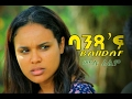 Ethiopian Film - Bandaf - Full Movie (ባንዳፍ ሙሉ ፊልም)  2017
