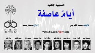 التمثيلية الإذاعية׃ أيامٌ عاصفة ˖˖ سميحة أيوب