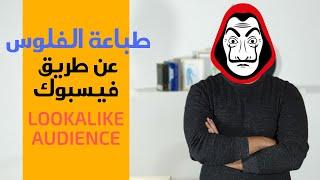 انشاء جمهور مشابه و جمهور مخصص في اعلانات فيسبوك | Facebook Lookalike