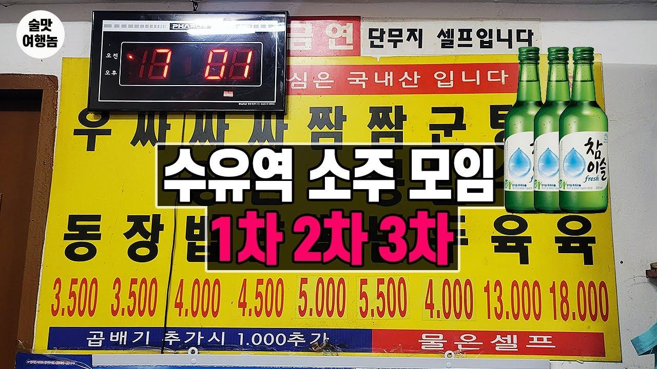 서울 수유역 맛집 소주 콸콸! 빠르게 1차 2차 3차 코스 좋네요!