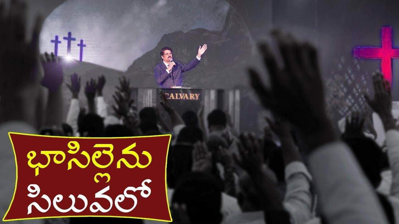 Telugu Christian Song | భాసిల్లెను సిలువలో పాపక్షమ | Dr Jayapaul