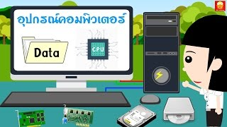 อุปกรณ์คอมพิวเตอร์มีอะไรบ้าง (ส่วนประกอบของคอมพิวเตอร์) Learn Computer Hardware