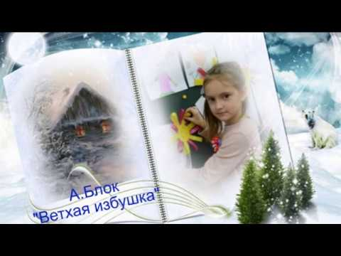 Изображение предпросмотра прочтения – ДарьяАбрамова читает произведение «Ветхая избушка» А.А.Блока