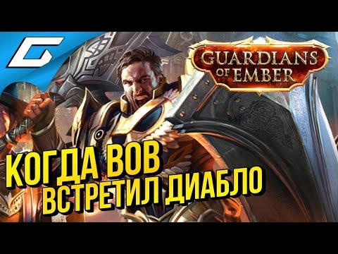 видео: guardians of ember ➤ СПАСАЕМ МИР В КООПЕ