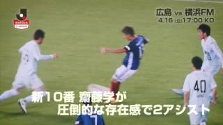 今季初勝利をあげた広島が、ホームに横浜FMを迎える 明治安田生命J1リ...