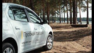 Тест - драйв Renault Logan 2018