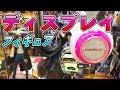 ワンピースフィギュアを一発ディスプレイ獲り!! の動画、YouTube動画。