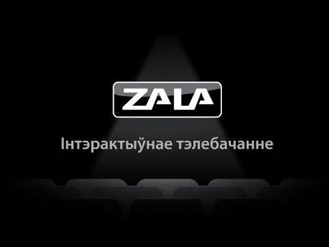 Zala обзор телеканалов (белорусский ОТТ провайдер)