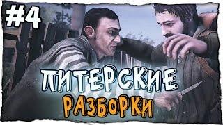 35MM прохождение на русском - ПИТЕРСКИЕ РАЗБОРКИ - #4