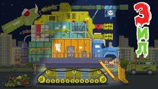 ЗИЛ мультики про танки