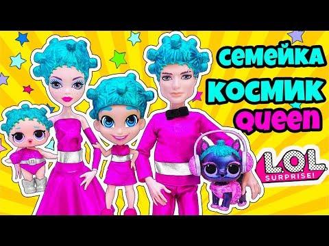 СЕМЕЙКА Космик Квин Куклы ЛОЛ Сюрприз! Мультик Cosmic Queen LOL Families Surprise Dolls Распаковка